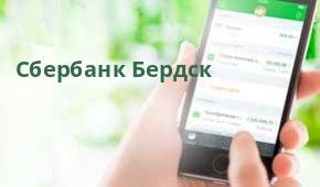 Сбербанк бердск вокзальная часы работы