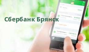 Сбербанк Доп.офис №8605/0115, Брянск
