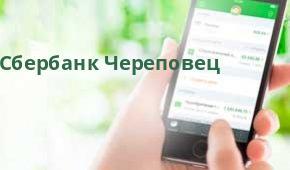 Сбербанк Доп.офис №8638/0154, Череповец