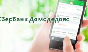 Сбербанк Доп.офис №9040/00217, Домодедово