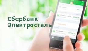 Сбербанк Доп.офис №9040/01532, Электросталь