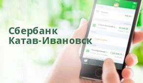 Сбербанк Доп.офис №8597/0319, Катав-Ивановск