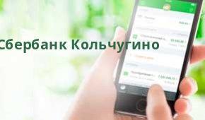 Сбербанк Доп.офис №8611/0400, Кольчугино