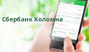 Сбербанк россии коломна кредит онлайн взять кредит мтс на мобильный