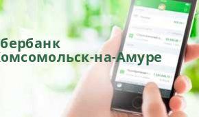 займ комсомольск онлайн заявка альфа банк кредитная карта процентов годовых
