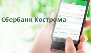 Сбербанк Доп.офис №8640/042, Кострома