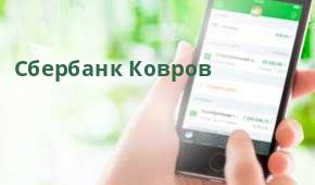 Сбербанк Доп.офис №8611/0238, Ковров