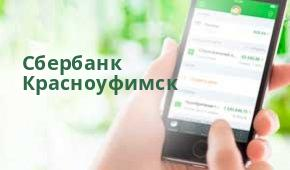 Сбербанк Доп.офис №7003/0659, Красноуфимск