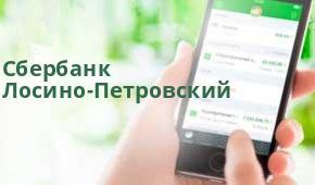 Сбербанк Доп.офис №9040/02524, Лосино-Петровский