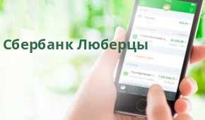 Сбербанк Доп.офис №9040/01211, Люберцы
