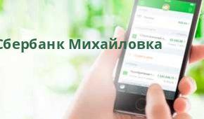 взять кредит в михайловке волгоградской области