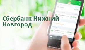 Сбербанк Доп.офис №9042/088, Нижний Новгород