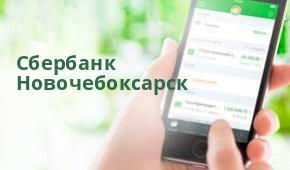 Сбербанк Доп.офис №8613/0105, Новочебоксарск
