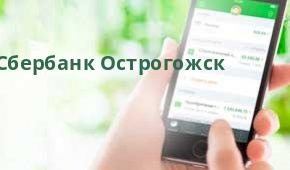 Сбербанк Доп.офис №9013/0900, Острогожск