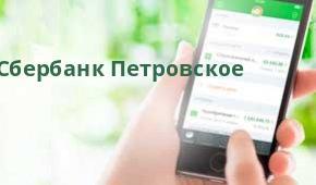 Сбербанк Доп.офис №8594/0617, Петровское