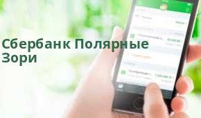 Работа онлайн полярные зори мужские модельные агентства киев