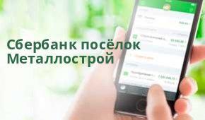 Сбербанк Доп.офис №9055/0443, посёлок Металлострой