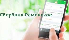 Сбербанк Доп.офис №9040/01912, Раменское