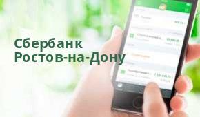 Сбербанк Доп.офис №5221/0365, Ростов-на-Дону