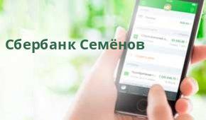 Сбербанк Доп.офис №9042/0536, Семёнов
