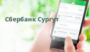 Сбербанк Доп.офис №5940/028, Сургут