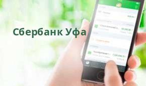 Сбербанк Доп.офис №8598/0197, Уфа