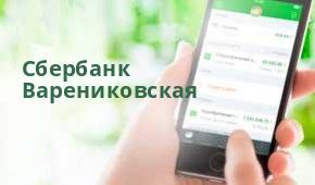 Сбербанк Доп.офис №8619/0621, Варениковская