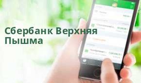 Сбербанк Подразделение продаж клиентам малого бизнеса №7003/39, Верхняя Пышма