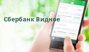 Сбербанк России в Видном - адреса и режим работы 3 отделений на карте, телефоны