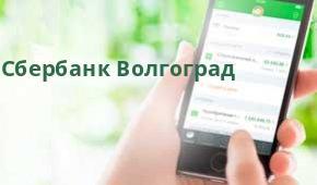 Сбербанк Доп.офис №8621/0343, Волгоград