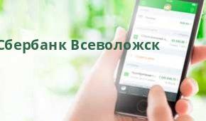 Сбербанк Опер.офис №9055/01837, Всеволожск