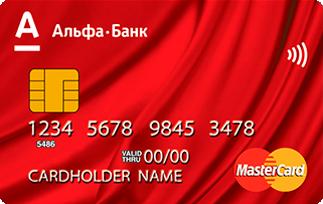 Альфа банк - 100 дней без %